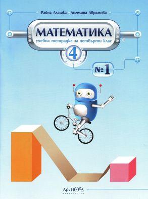 Учебна тетрадка по математика № 1 за 4. клас (по новата програма)