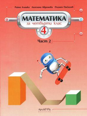 Математика за 4. клас. Втора част (по новата програма)