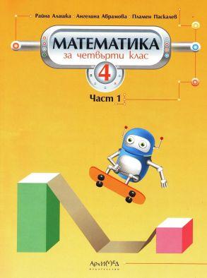 Математика за 4. клас. Първа част (по новата програма)
