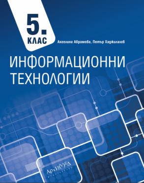 Информационни технологии за 5. клас + CD (по новата програма)