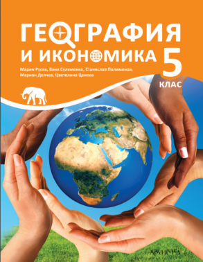 География и икономика за 5. клас (по новата програма)