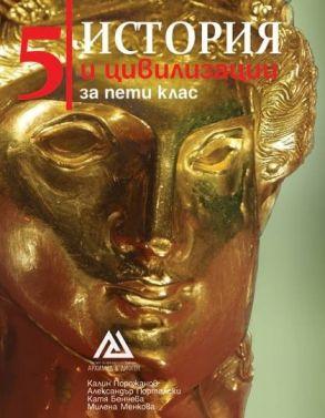 История и цивилизации за 5. клас (по новата програма)