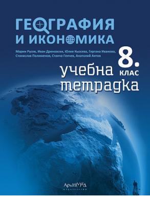 Тетрадка по география и икономика за 8. клас (по новата програма)