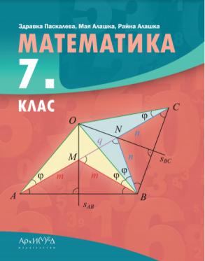 Математика за 7. клас (по новата програма)
