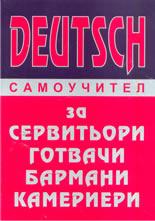 Deutsch: самоучител за сервитьори, готвачи, бармани, камериери