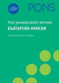 Нов универсален речник <br>БЪЛГАРСКО- НЕМСКИ