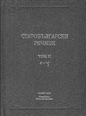 Старобългарски речник – том 2 от О до Y