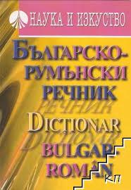 БЪЛГАРСКО- РУМЪНСКИ РЕЧНИК