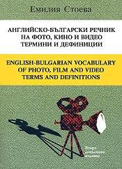 Английско-български речник на фото, кино и видео термини и дефиниции English-bulgarian vocabulary of photo, film and video terms and definitions