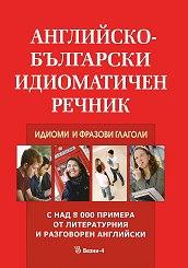 Английско- български идиоматичен речник <br> Идиоми и фразови глаголи