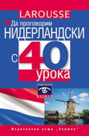 Да проговорим нидерландски език с 40 урока