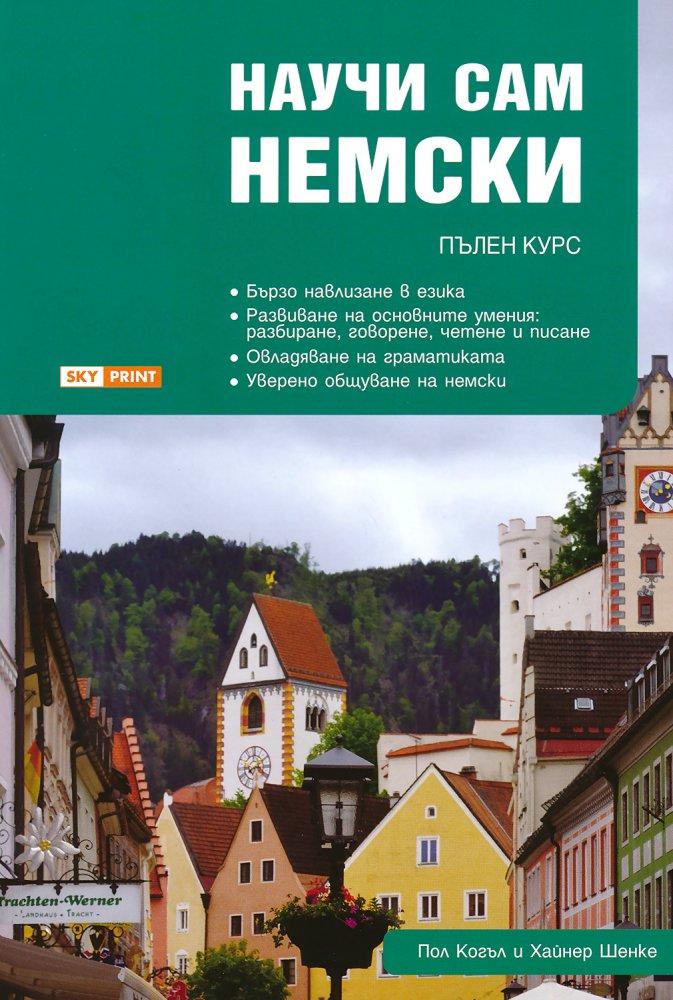 Научи сам немски: Пълен курс за овладяване на основните умения - учебник