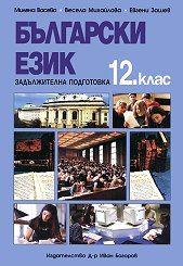 Български език за 12 клас - Задължителна подготовка (по старата програма)
