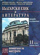 Помагало за матура по български език и литература - Първа част (творби и съчинения за 11 клас) (по старата програма)