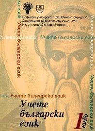Учете български език - Ниво 1 с диск