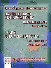 Научете бързо български език - Учебник и тетрадка (втора част)