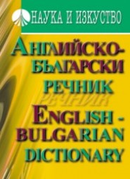 АНГЛИЙСКО- БЪЛГАРСКИ РЕЧНИК <br>ENGLISH- BULGARIAN DICTIONARY