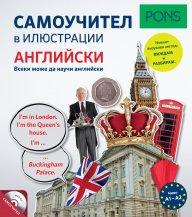 Самоучител в илюстрации АНГЛИЙСКИ+ CD. Ниво A1-A2