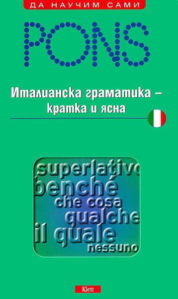 Италианска граматика - кратка и ясна