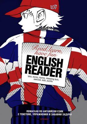 English Reader - Учебно помагало по английски език