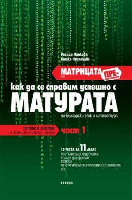 Матрицата (презареждане) или как да се справим успешно с матурата по български език и литература - Първа част за 11 клас (по старата програма)