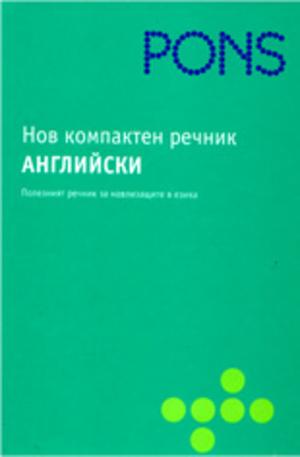 Нов компактен речник<br> АНГЛИЙСКИ