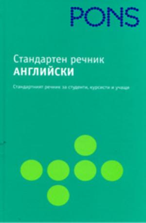Стандартен речник<br>АНГЛИЙСКИ