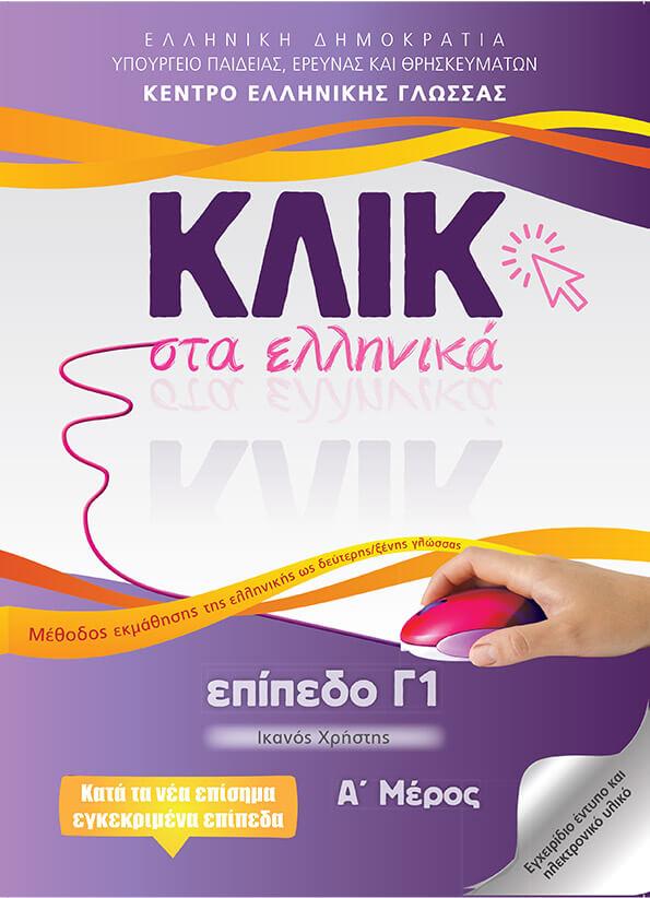 ΚΛΙΚ στα Ελληνικά Γ1 (Τόμοι Α και Β)