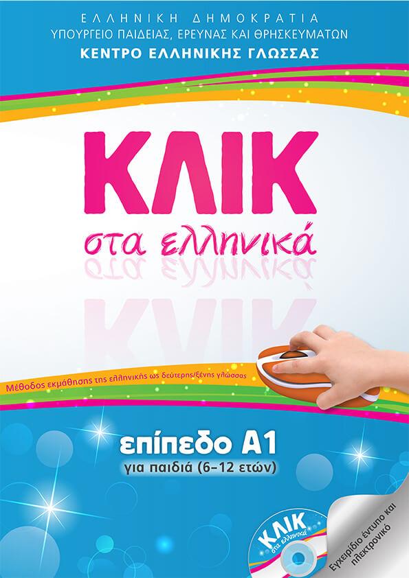 ΚΛΙΚ στα Ελληνικά Α1 για παιδιά (6-12 ετών) (Τόμοι Α και Β)