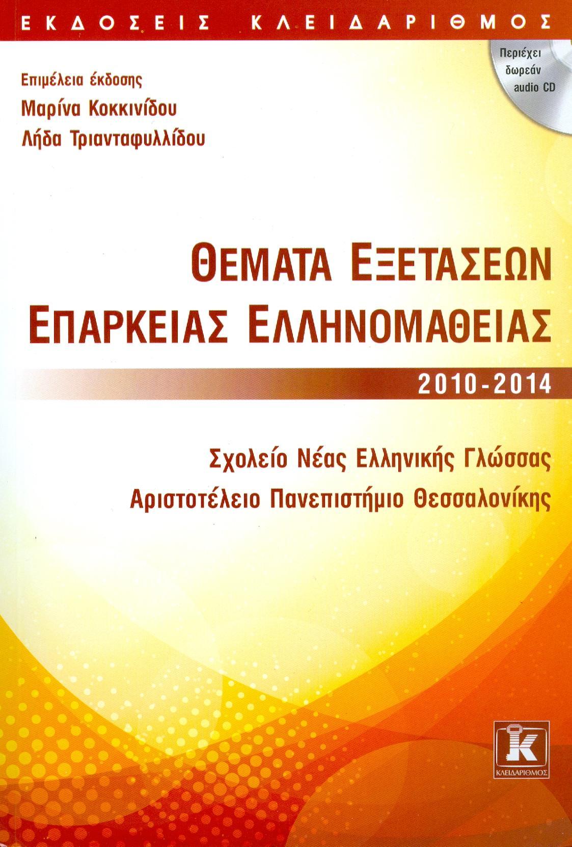 Θέματα εξετάσεων επάρκειας ελληνομάθειας 2010-2014 + CD- Теми и тестове по гръцки език за сертификатен изпит В2 ниво +CD 2010-2014г.