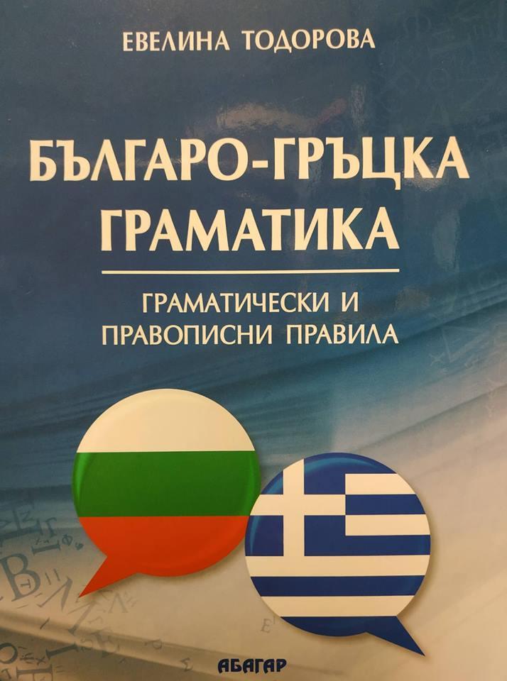 Българо- Гръцка граматика