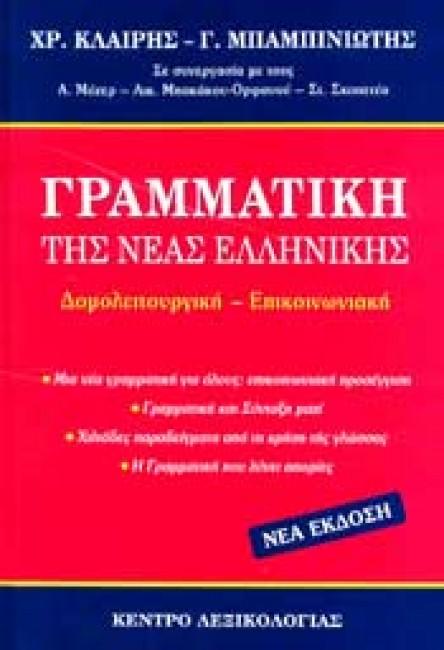 Γραμματικές τής Νέας Ελληνικής- Граматика на съвременния гръцки език