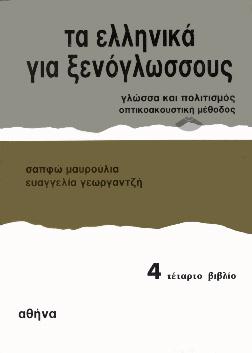 ΤΑ ΕΛΛΗΝΙΚΑ ΓΙΑ ΞΕΝΟΓΛΩΣΣΟΥΣ 4 - Учебник по гръцки език за напреднали (ниво B2-C1)