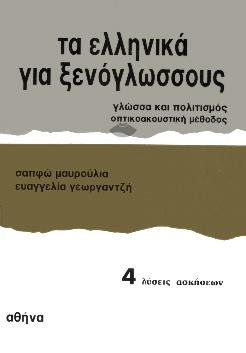 ΤΑ ΝΕΑ ΕΛΛΗΝΙΚΑ ΓΙΑ ΞΕΝΟΓΛΩΣΣΟΥΣ 4 - ΛΥΣΕΙΣ ΑΣΚΗΣΕΩΝ - Отговори на упражненията от учебника и учебната тетрадка по гръцки език за напреднали (ниво B2-C1)