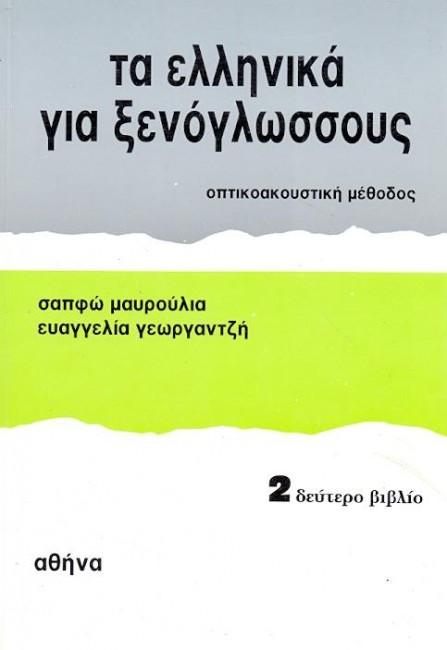 ΤΑ ΕΛΛΗΝΙΚΑ ΓΙΑ ΞΕΝΟΓΛΩΣΣΟΥΣ 2 - Учебник по гръцки език за средно напреднали