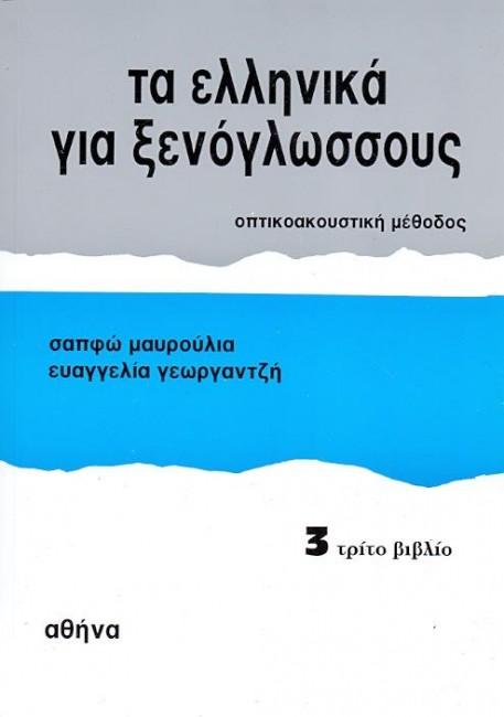 ΤΑ ΕΛΛΗΝΙΚΑ ΓΙΑ ΞΕΝΟΓΛΩΣΣΟΥΣ 3 - Учебник по гръцки език за напреднали
