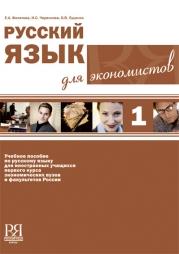 РУССКИЙ ЯЗЫК ДЛЯ ЭКОНОМИСТОВ + CD