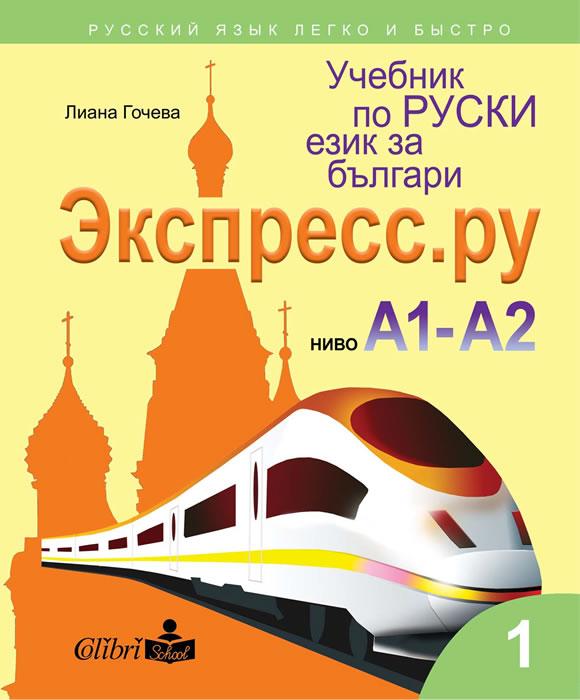Учебник по руски език за българи Экспресс.Ру, ниво А1 - А2