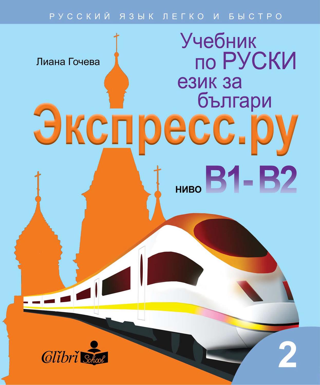 Учебник по руски език за българи Экспресс.Ру, ниво В1 - В2