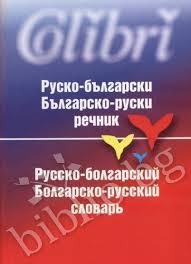 РУСКО- БЪЛГАРСКИ  <br>  БЪЛГАРСКО- РУСКИ РЕЧНИК