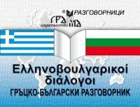 Гръцко-български разговорник <br>Ελληνοβουλγαρικοι διαλογοι