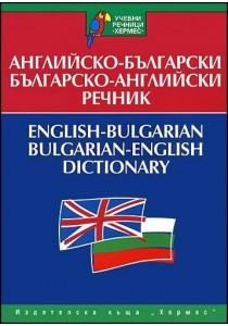 Английско-български - Българско-английски речник (учебен)