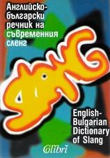 АНГЛИЙСКО- БЪЛГАРСКИ РЕЧНИК НА СЪВРЕМЕННИЯ СЛЕНГ