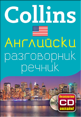Американски английски разговорник с речник