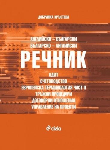 Английско-български/Българско-английски речник Одит, счетоводство, европейска терминология - част II