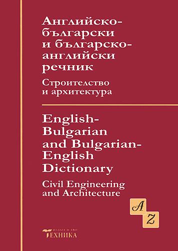 Английско-български и българо-английски речник. Строителство и архитектура