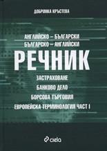 Английско-български и българско-английски речник: застраховане, банково дело, борсова търговия и европейска терминология - част 1