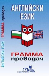 Английски език - Грамма преводач