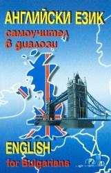 Английски език - самоучител в диалози +CD 1 част