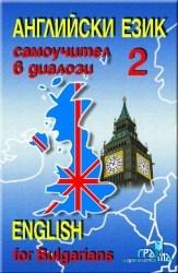 Английски език - самоучител в диалози +CD- 2. част